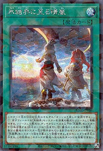 遊戯王カード 氷結界に至る晴嵐(シークレットパラレルレア) ストラクチャーデッキ 凍獄の氷結界 (SD40) | 通常魔法 シク