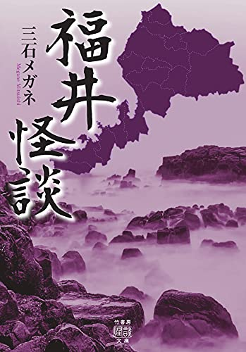 福井怪談 (竹書房怪談文庫 HO 512)