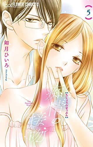 痴情の接吻(5) (フラワーコミックスα)