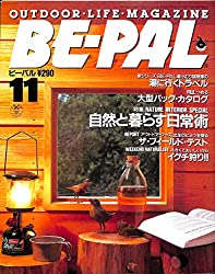 BE-PAL (ビーパル) 1987年 11月号