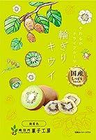 国産キウイ使用 ひとくちキウイ(6袋)