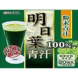 アシタ葉青汁<ユーワ> 2.5g×20包