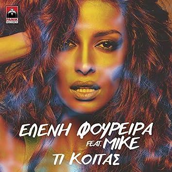 Ti Koitas (feat. Mike)