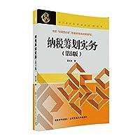 纳税筹划实务(第5版)