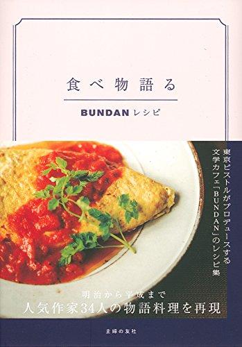 食べ物語る BUNDANレシピ―東京ピストルがプロデュースする文学カフェ「BUNDAN」のレシピ集