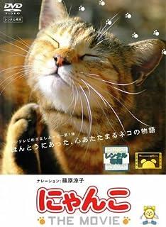 にゃんこ THE MOVIE [DVD]