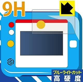 PDA工房 ドラえもんひらめきパッド用 9H高硬度[ブルーライトカット] 保護 フィルム 光沢 日本製