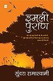 Imli Puran (English Edition)