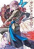 ヴァニタスの手記 6巻 (デジタル版ガンガンコミックスJOKER)