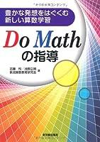 豊かな発想をはぐくむ新しい算数学習―Do Mathの指導