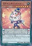 遊戯王OCG EMモンキーボード ノーマル BOSH-JP003 遊戯王アーク・ファイブ [ブレイカーズ・オブ・シャドウ]