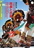 メキシコの民族と衣裳 (京都書院アーツコレクション 24)