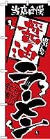 のぼり屋 のぼり 醤油ラーメン 60×180cm No.2328 282244