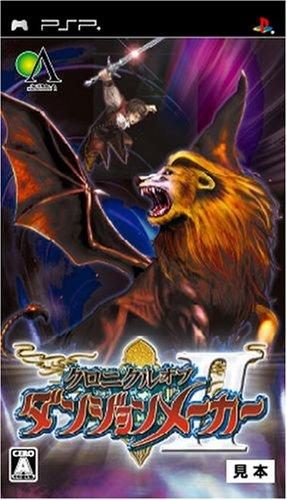 Chronicle of Dungeon Maker II[Japanische Importspiele]