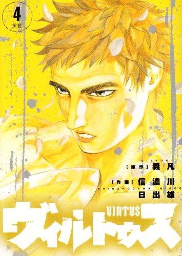 ヴィルトゥス 4 (ビッグコミックス)