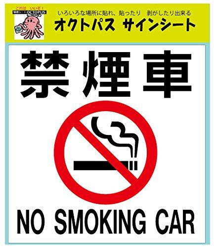 サインのコイケ 木部や段ボールなどにも、くり返し貼ってはがせる便利な移動型 サインステッカ- 禁煙車
