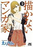 描かないマンガ家 3 (ジェッツコミックス)