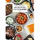 パリ在住の料理人が教える 作りおきできるフランスのお惣菜