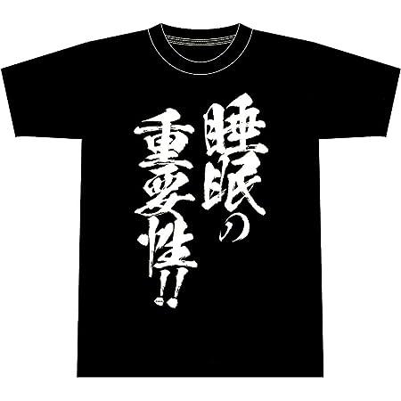 『睡眠の重要性!!』Tシャツ(黒)-Mサイズ