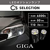 【Amazon.co.jp 限定】C 039 S SELECTION 車用 LED ポジションランプ T10 6500K 50lm 車検対応 ZLB101