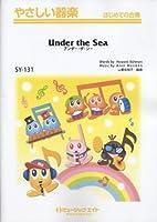 アンダー・ザ・シー【Under the Sea】 やさしい器楽(SY-131)