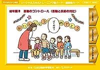 ソーシャルスキルトレーニング絵カード 連続絵カード 幼年版8