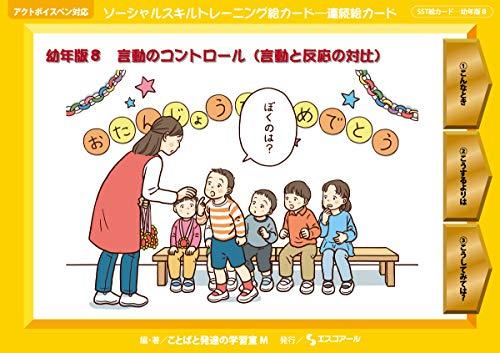 ソーシャルスキルトレーニング絵カード 連続絵カード 幼年版8の詳細を見る