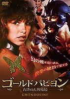 ゴールドパピヨン [DVD]