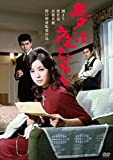 渡哲也 俳優生活55周年記念「日活・渡哲也DVDシリーズ」 夢は夜ひらく 初DVD化...[DVD]