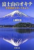 富士山のオキテ: 世界遺産を歩いてみよう (新潮文庫)