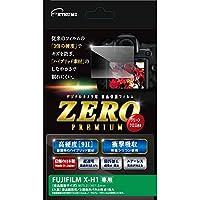 エツミ 液晶保護フィルム ガラス硬度の割れないシートZERO PREMIUM FUJIFILM X-H1専用 VE-7538