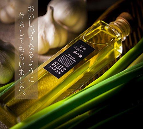 京都限定 こと京都 京の九条の葱の油 1本100g(小)