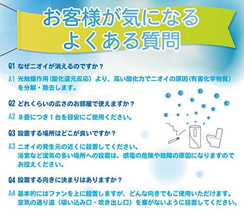日本理工ニオイヤーNioeair光触媒方式小型脱臭器0008070