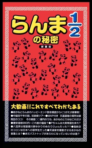 『らんま1/2』の秘密 新装版 - 練馬無差別格闘流調査隊