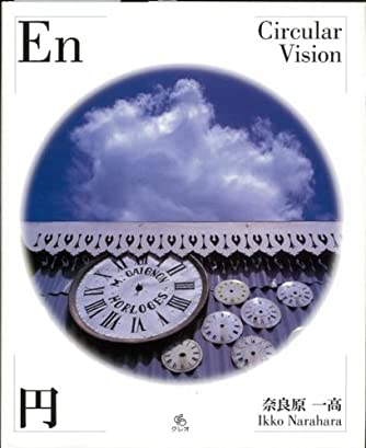【ハ゛ーケ゛ンフ゛ック】 円 En-Circular Vision