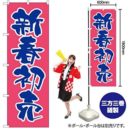 のぼり 新春初売(ピンク) EN-93 【宅配便】 のぼり 看板 ポスター タペストリー 集客 [並行輸入品]