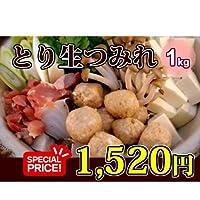 国産 鶏生つみれ 1kg(約50個)