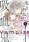 私とこわれた吸血鬼 分冊版(3) (パルシィコミックス)