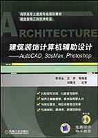 建筑装饰计算机辅助设计:AutoCAD、3dsMax、Photoshop(附光盘)