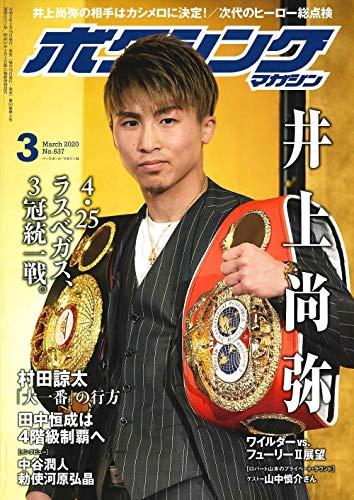 ボクシングマガジン 2020年 03 月号 [雑誌]