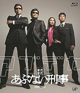 「まだまだあぶない刑事」スペシャルプライス版 [Blu-ray]
