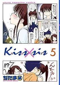 Kiss×sis 5巻 表紙画像