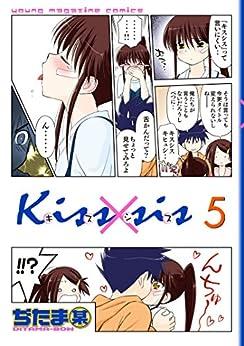 [ぢたま某]のKiss×sis 弟にキスしちゃダメですか?(5) (ヤングマガジンコミックス)