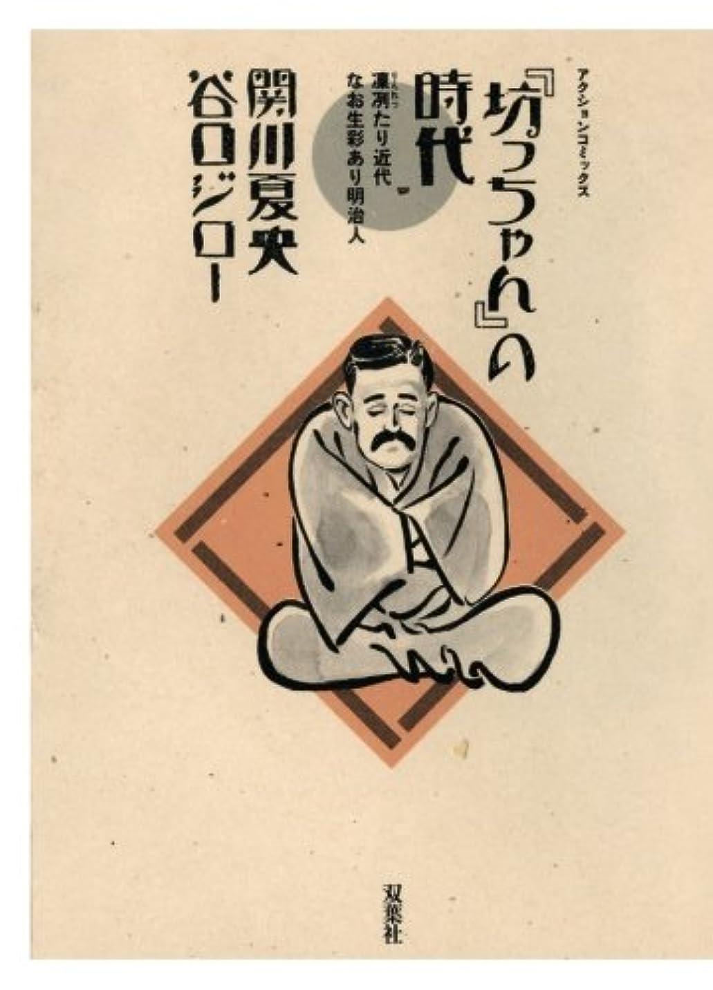 派手ベルトマーガレットミッチェル「坊っちゃん」の時代(第一部) (漫画アクション)