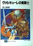 ヴァルキューレの美騎士 (富士見ファンタジア文庫)