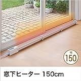 窓下専用ヒーター ウインドーヒーター 150cm 窓際 結露対策 冷気対策 暖房 補助暖房 ヒーター