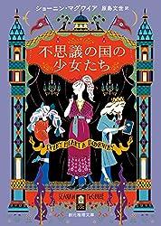 ショーニン・マグワイア『不思議の国の少女たち』(東京創元社)