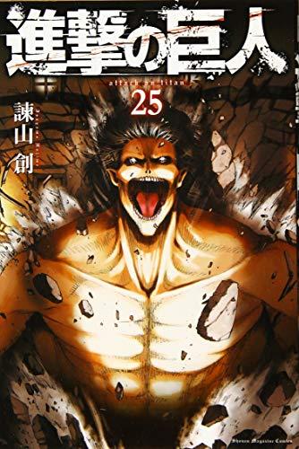 進撃の巨人(25) (講談社コミックス)の詳細を見る