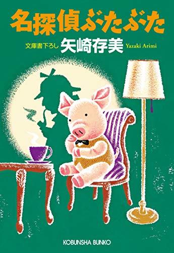 名探偵ぶたぶた (光文社文庫)