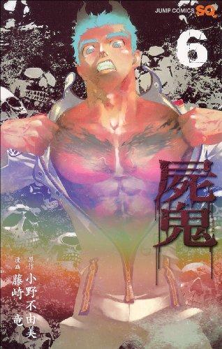 屍鬼 6 (ジャンプコミックス)